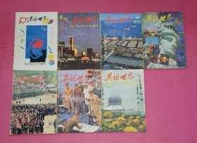 英语世界(1995年第1、2、3、5、7、9、12期,总第80、81、82、84、86、88、91期) 7册合售