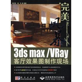 3ds max /VRay 客厅效图制作现场