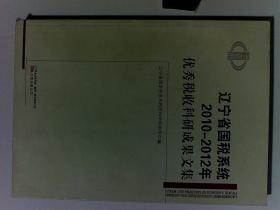 辽宁省国税系统2010-2012年优秀税收科研成果文集