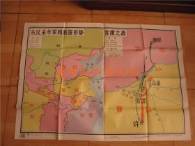 九年义务教育中国历史地图教学挂图:东汉末年军阀割据形势 官渡之战(106x76cm)