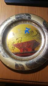 上海世博会中国馆纪念盘子