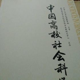 中国高校社会科学2021年第5期