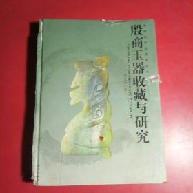 殷商玉器收藏与研究,精装,印300册