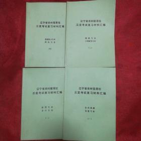 辽宁省农村信用社三考试复习材料汇编(1至4本)