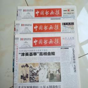 2011年93,94,95期《中国书画报》8版,缺4版