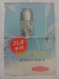 商标---深井水泵用三相异步电动机使用维护说明