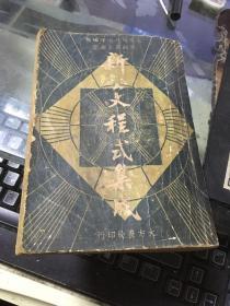 《新公文程式集成》,1947年最完善本