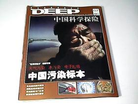 中国科学探险2010年第7期