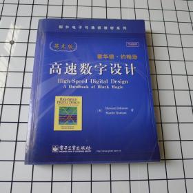 国外电子与通信教材系列:高速数字设计(英文版)