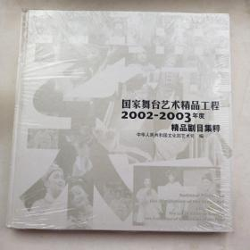 国家舞台艺术精品工程2002—2003年度精品剧目集精粹(精装  未拆封)2015.2.8