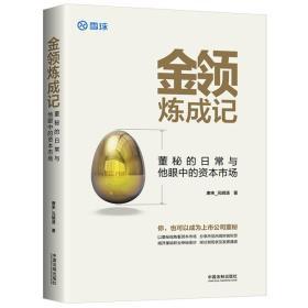 金领炼成记:董秘的日常与他眼中的资本市场