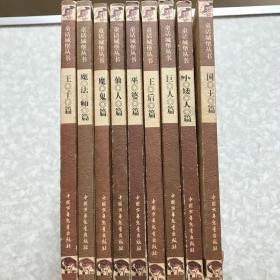童话城堡丛书(国王篇、王后篇、巨人篇、小矮人篇、王子篇、魔法师篇、巫婆篇、魔鬼篇、仙人篇)共九册