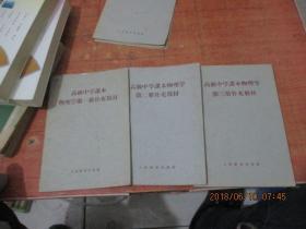 高级中学课本.物理学.第一册、第二册、第三册.补充教材.3本合售