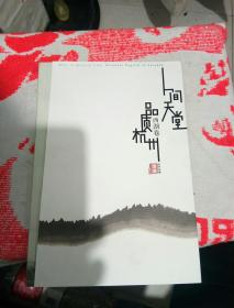 人间天堂,品质杭州西湖卷