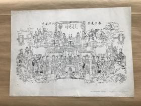 老年画:贵子连登同拜华堂(杨柳青版画),4开,天津美术出版社1956年1版1印