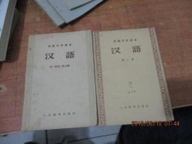初级中学课本【汉语】第一册第二册合编 +第六册 一版一印 2本合售