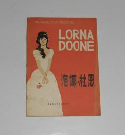 简易英汉对照读物--洛娜.杜恩 1984年