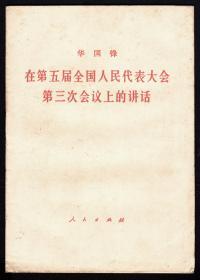 华国锋在第五届全国人民代表大会第三次会议上的讲话