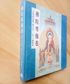 佛陀尊像卷法界源流图精巧本