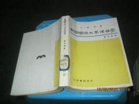 大学用书:新闻学与大众传播学  货号26-1