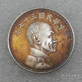 民国三十七年,五彩光银元,保真包老,尺寸重量品相如图!!----