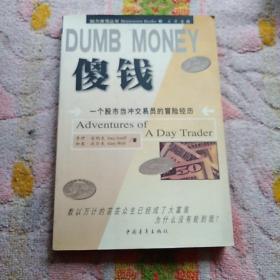 DUMB MONEY 傻钱  脑力激荡丛书:一个股市当冲交易员的冒险经历