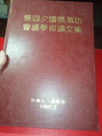 第三次国际气功会议学术论文集