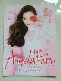 Angelababy 杨颖写真