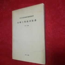 中华人民共和国交通部部标准,公路工程技术标准JTJ1一81