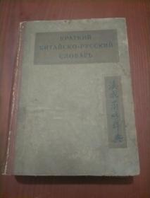汉俄简明辞典(精装32开,1935年版),