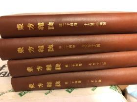 东方杂志 第二十四卷 全四册(一至二十四号)