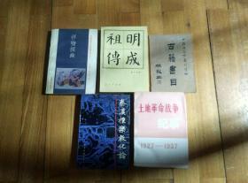 祥物探幽---中国民间文化探幽丛书之2