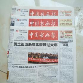 2011年13,14,15期《中国书画报》8版,缺4版