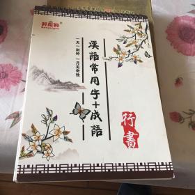 汉语常用字十成语 行书 字模