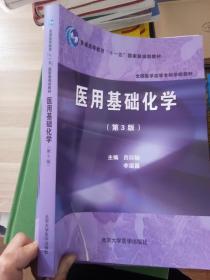 医用基础化学 (第3版)