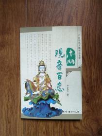 中国传统木雕精品鉴赏:木雕 观音百态