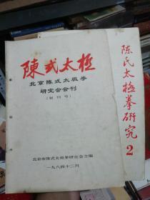 陈氏太极(创刊号)两册合售