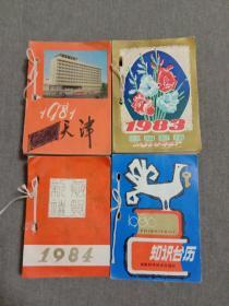 八十年代台历(1981、1983、1984、1985)四册合售