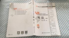 2018年 税法 上册 注册会计师考试(D1.3)