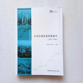 宜居中国发展指数报告(2017-2018)