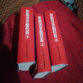 新中国刑法立法文献资料总览