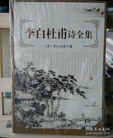 李白杜甫诗全集