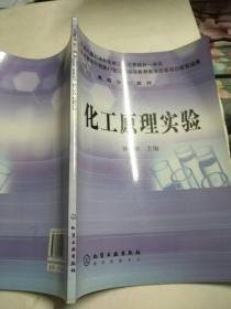 化工仪表及自动化(化学工程与工艺专业适用)(第四版)
