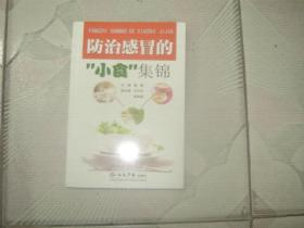 """防治感冒的""""小食""""集锦"""