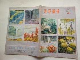 连环画报  1979.10