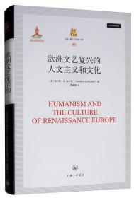上海三联人文经典书库:欧洲文艺复兴的人文主义和文化