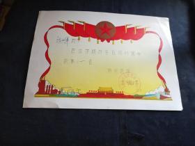 奖状  1982 西绒线小学