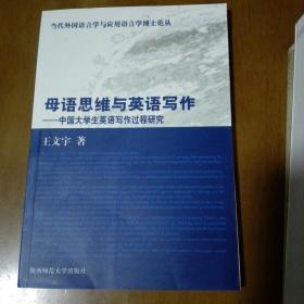 (当代外国语言学与应用语言学博士论丛)母语思维与英语写作――中国大学生英语写作过程研究 英文版