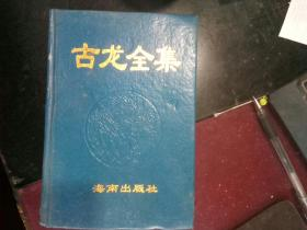 古龙全集(第1册)