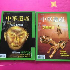 中华遗产2013【3.10】两期合售